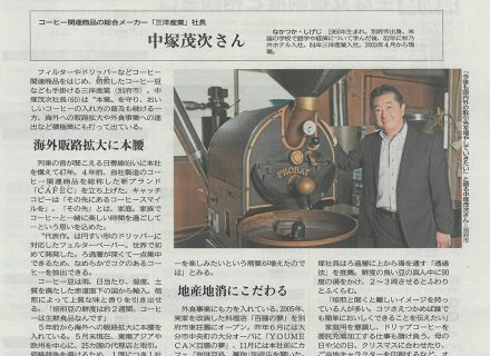 大分合同新聞 県内成長企業として取材、掲載されました。