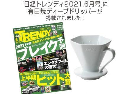 「日経トレンディ2021.6月号」に有田焼DEEP DRIPPER PROが掲載されました。